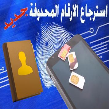 استرجاع الارقام بعد الفرمات poster