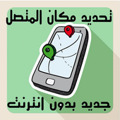 تحديد مكان المتصل بدون انترنت icon