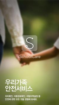 북성초등학교 apk screenshot