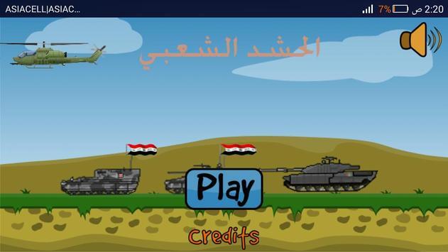لعبة الحشد الشعبي poster