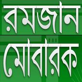 রমজান 2018 icon