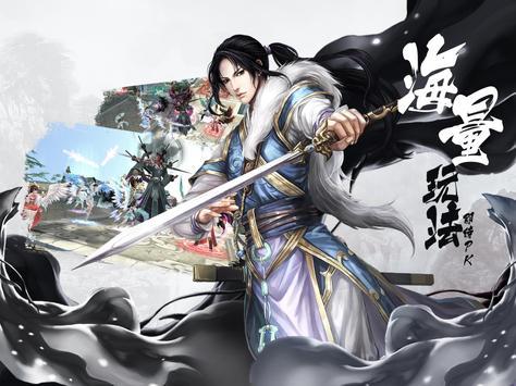 逆劍凌雲 screenshot 8