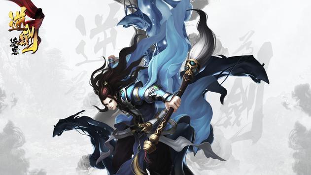 逆劍凌雲 poster
