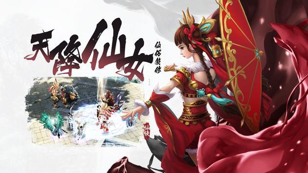 逆劍凌雲 screenshot 2