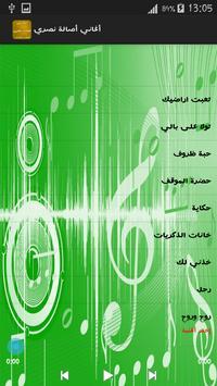 أغاني أصالة نصري apk screenshot