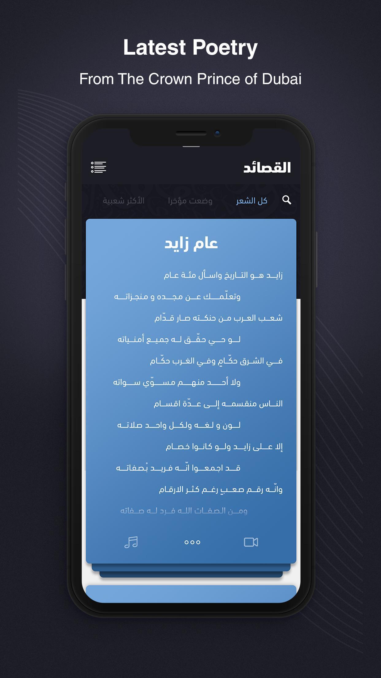 Hamdan for Android - APK Download