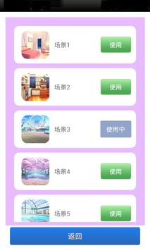 我的機器女友 apk screenshot