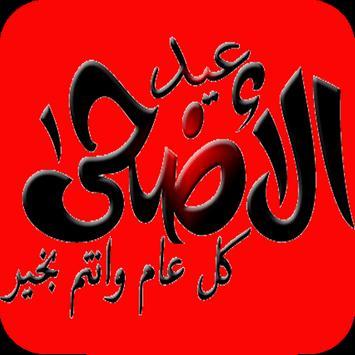 شهيوات عيد الأضحى poster