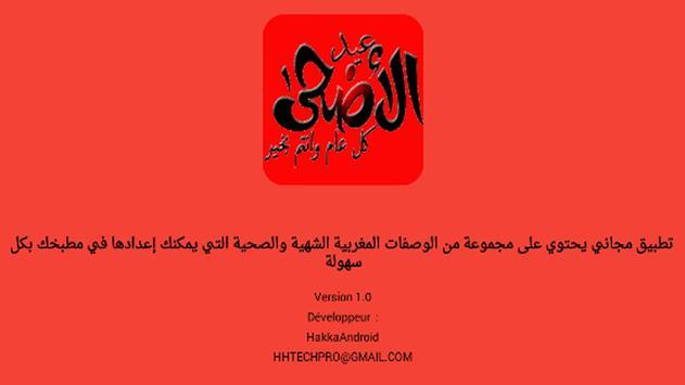 شهيوات عيد الأضحى screenshot 2