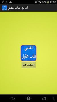 أغاني شاب عقيل بدون نت poster