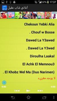 أغاني شاب عقيل بدون نت apk screenshot