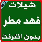 شبلات فهد مطر بدون نت icon