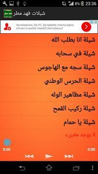 شبلات فهد مطر بدون نت screenshot 2