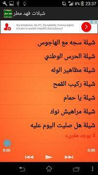 شبلات فهد مطر بدون نت screenshot 3