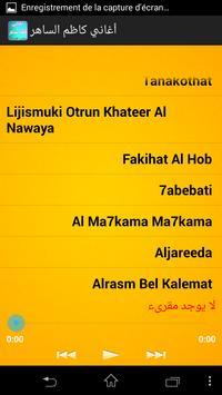 أغاني كاظم الساهر بدون نت apk screenshot
