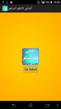 أغاني كاظم الساهر بدون نت poster