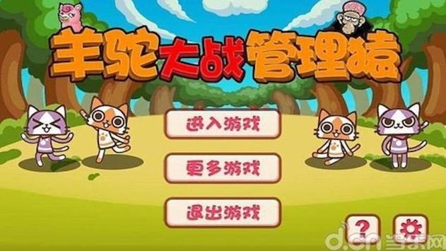 羊驼大战管理猿 poster