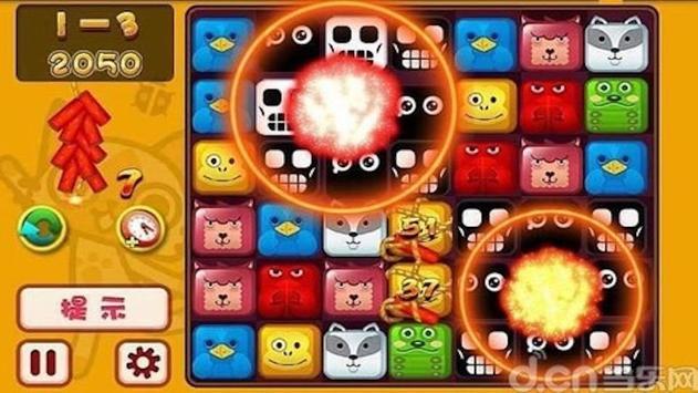 羊驼大战管理猿 screenshot 2