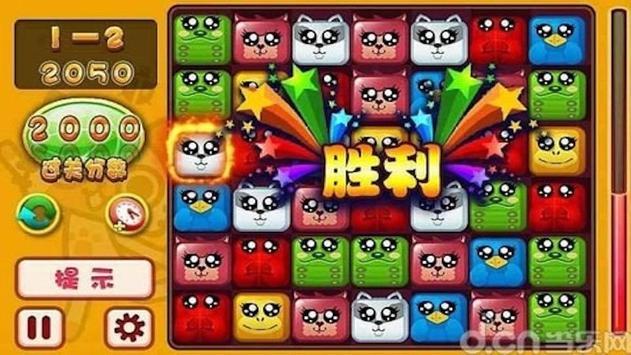 羊驼大战管理猿 screenshot 3