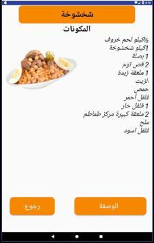 cuisine 25 screenshot 4
