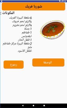 cuisine 25 screenshot 13