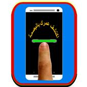 اكتشف عمرك بالبصمة 2016 Prank icon