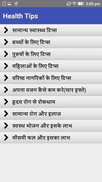 Health tips apk screenshot