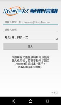 hibox3.0聯絡人與行事曆同步工具 poster