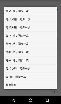 hibox3.0聯絡人與行事曆同步工具 screenshot 1