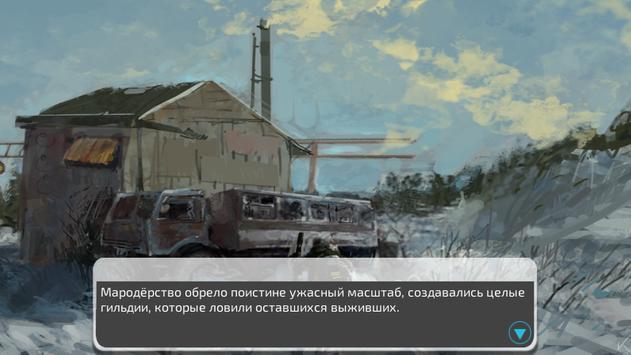 """Визуальная Новелла """"Выживший"""". 18+ screenshot 1"""