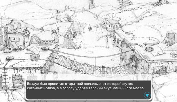 """Визуальная Новелла """"Выживший"""". 18+ screenshot 3"""
