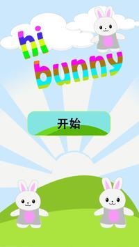 hi bunny(嗨兔子) poster