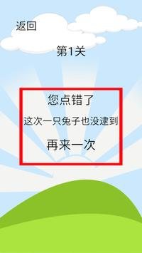 hi bunny(嗨兔子) screenshot 3