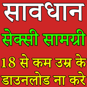 Desi 18+ Hindi Story icon