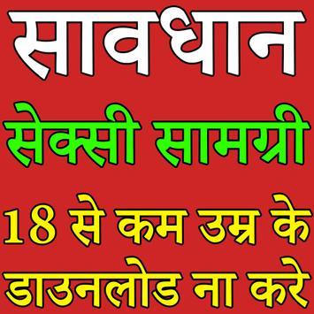 Desi 18+ Hindi Story apk screenshot