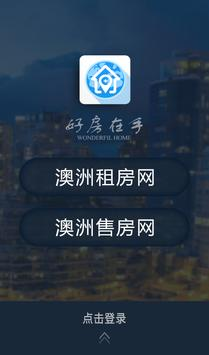 澳洲找房网 screenshot 1