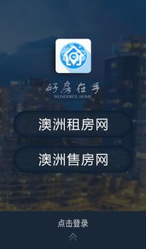 澳洲找房网 screenshot 2
