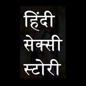 Real सेक्सी Desi Story Hindi icon