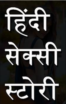 Real सेक्सी Desi Story Hindi poster