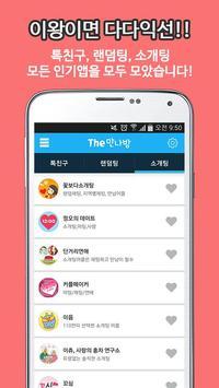 The만나방: 랜덤 채팅,소개팅,카톡 친구(채팅한바퀴) screenshot 1