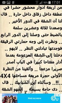 رواية يوميات حمار screenshot 5