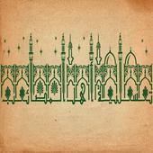 تسلية أهل المصائب - الحنبلي icon