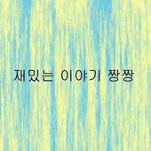 재밌는 이야기 짱짱 icon