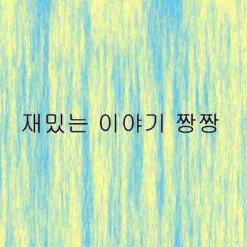 재밌는 이야기 짱짱 poster