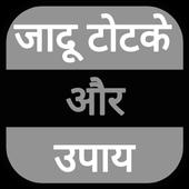 Jadu Totke Aur Upay icon