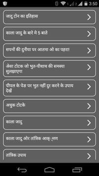 Jadu Totke Aur Upay poster