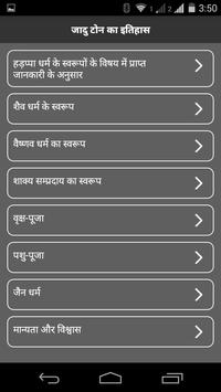 Jadu Totke Aur Upay apk screenshot