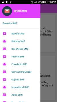 Urdu SMS screenshot 3
