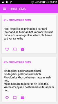 Urdu SMS screenshot 1