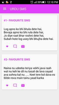 Urdu SMS screenshot 6
